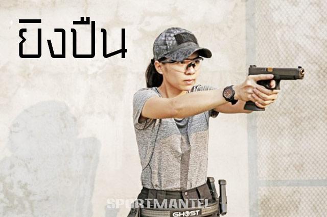 กีฬายิงปืน