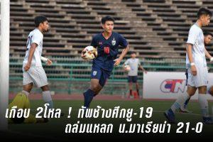 #ข่าวกีฬา #ข่าวฟุตบอลไทย